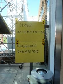 slowintervention